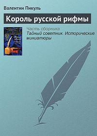Валентин Пикуль -Король русской рифмы
