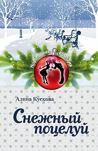 Алина Кускова -Снежный поцелуй