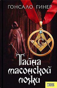 Гонсало Гинер - Тайна масонской ложи
