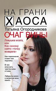 Т. А. Огородникова -Очаг вины