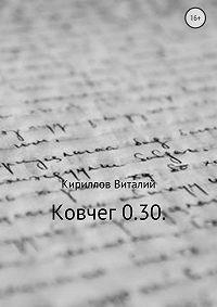 Виталий Александрович Кириллов -Ковчег 0.30.
