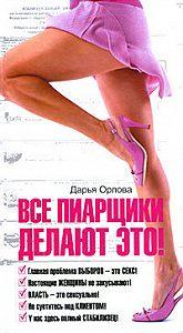 Дарья Орлова -Все пиарщики делают это!