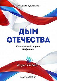 Владимир Данилов -Дым Отечества
