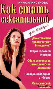 Инна Криксунова -Как стать сексапильной