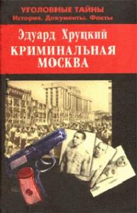 Эдуард Хруцкий -Криминальная Москва