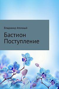 Владимир Атомный -Бастион. Поступление