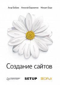 Анар Бабаев -Создание сайтов