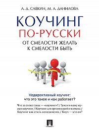 Александр Савкин, Марина Данилова - Коучинг по-русски. От смелости желать к смелости быть