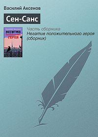 Василий П. Аксенов - Сен-Санс