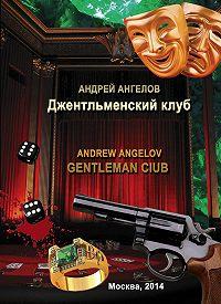Андрей Ангелов - Джентльменский клуб