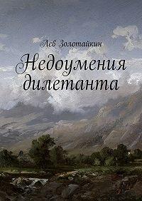 Лев Золотайкин -Недоумения дилетанта