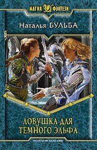 Наталья Бульба - Ловушка для темного эльфа