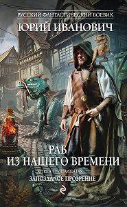Юрий Иванович -Запоздалое прозрение