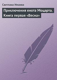 Светлана Имаева -Приключения енота Моцарта. Книга первая «Весна»