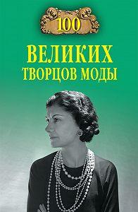 М. В. Скуратовская -100 великих творцов моды