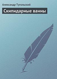 Александр Тугольский -Скипидарные ванны