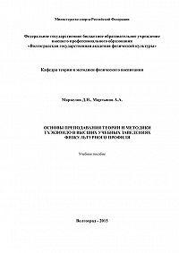 А. Мартынов -Основы преподавания теории и методики тхэквондо в высших учебных заведениях физкультурного профиля