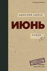 Дмитрий Быков -Июнь