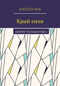 Алексей Жак -Крайснов. Сборник. Рассказы ипьеса
