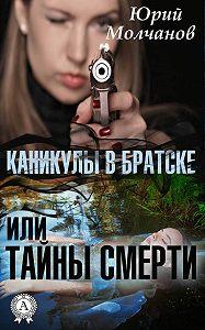 Юрий Молчанов -Каникулы в Братске или Тайны смерти
