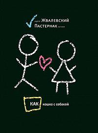 Евгения Пастернак -Как кошка с собакой (сборник)