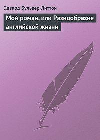 Эдвард Джордж Бульвер-Литтон -Мой роман, или Разнообразие английской жизни