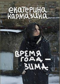 Екатерина Кармазина - Время года–зима. Роман