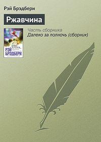 Рэй Брэдбери -Ржавчина