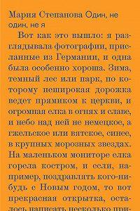 Мария Степанова -Один, не один, не я