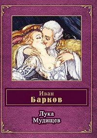 Иван Семенович Барков -Лука Мудищев (сборник)