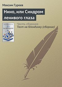 Максим Александрович Гуреев -Нино, или Синдром ленивого глаза