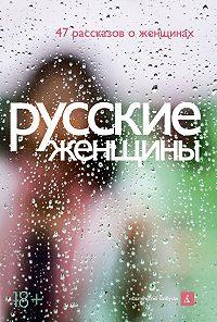 Мария Панкевич -Русские женщины (сборник)