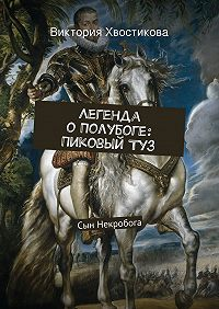 Виктория Хвостикова -Легенда оПолубоге: ПиковыйТуз