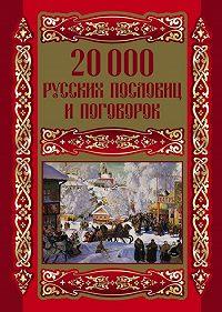 Людмила Михайлова - 20000 русских пословиц и поговорок