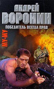 Андрей Воронин -Победитель всегда прав