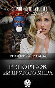 Виктория Ковалева -Репортаж из другого мира