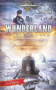 Петр Заспа -Wunderland обетованная