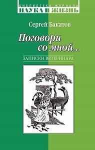 Сергей Бакатов -Поговори со мной… Записки ветеринара