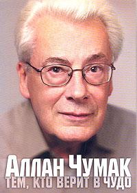 Аллан Чумак -Тем, кто верит в чудо