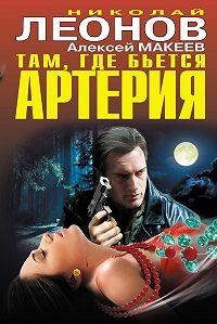 Алексей Макеев -Там, где бьется артерия (сборник)