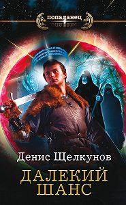 Денис Щелкунов -Далекий шанс