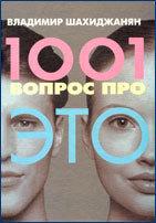 Владимир Шахиджанян -1001 вопрос про ЭТО