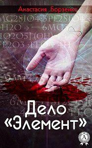 Анастасия Борзенко -Дело «Элемент»
