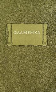 Средневековая литература -Фламенка