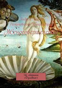 Андрей Иоанн Романовский-Коломиецинг -Женосовершенство. Изсборника «Духовное»