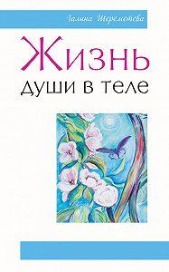 Галина Шереметева -Жизнь души в теле