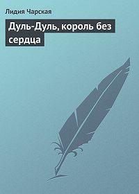 Лидия Чарская -Дуль-Дуль, король без сердца