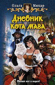 Ольга Мяхар - Дневник кота мага