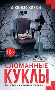Джеймс Кэрол -Сломанные куклы