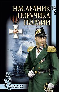 Юрий Шестёра -Наследник поручика гвардии